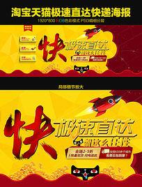 淘宝天猫京东极速物流海报