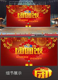 喜庆2015年春节团圆饭背景素材下载