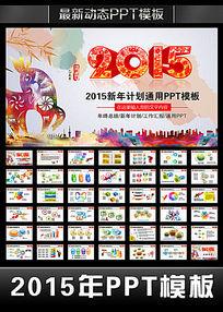 喜庆中国风2015新年工作计划春节PPT