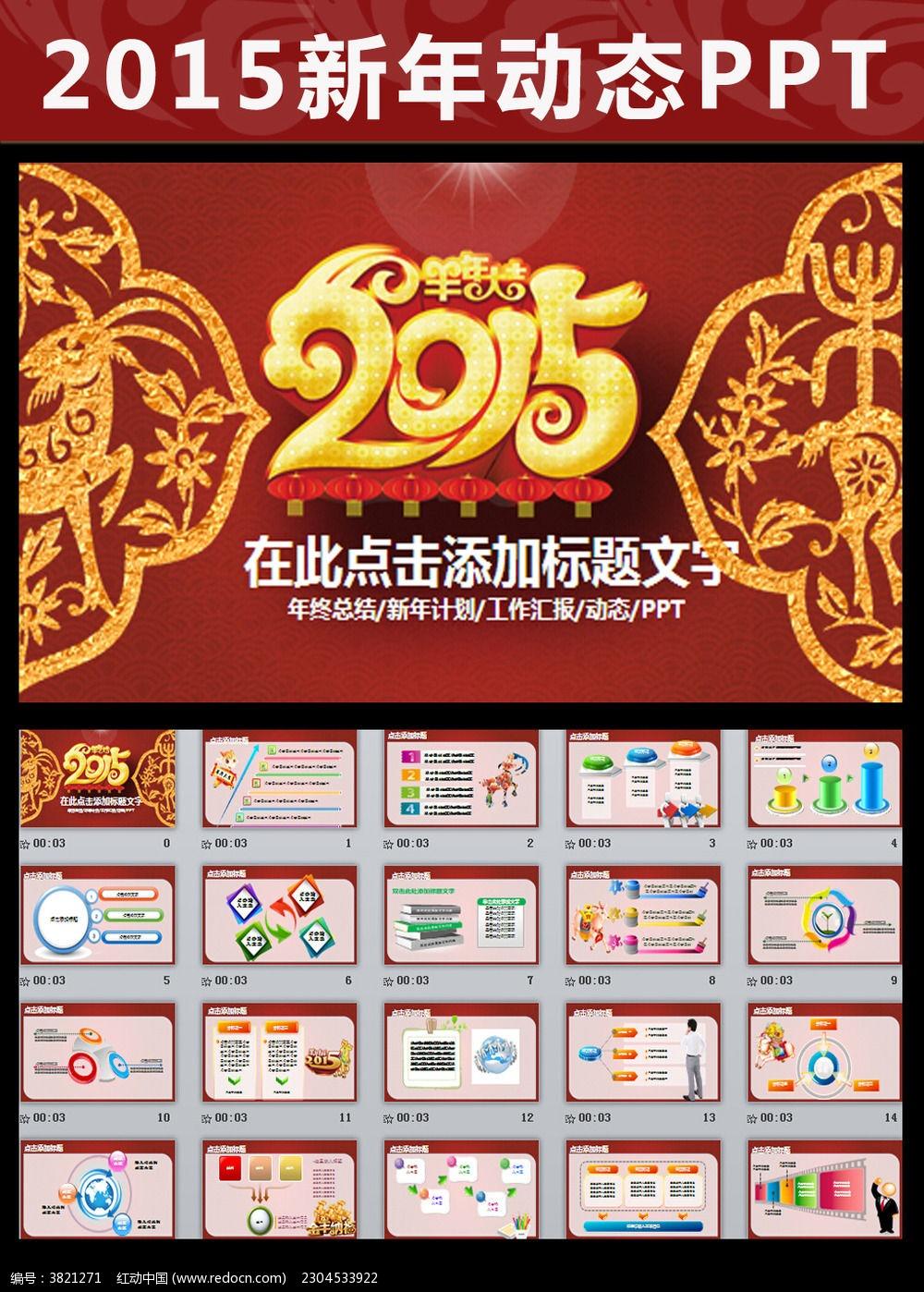10款 中国风2015新年ppt模板