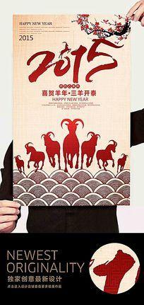 中国风喜庆创意2015