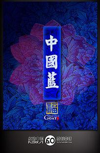 中国蓝创意海报