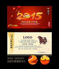 2015春节贺卡设计