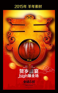 2015年春节海报立体春字高清PSD素材