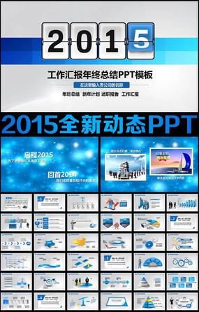 2015年市场营销数据分析业绩财务PPT