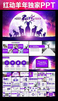 2015年羊年企业年终总结创意PPT设计