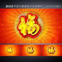 大气发光福字春节视频素材下载