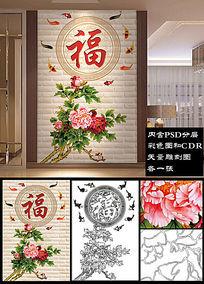福字牡丹玄关五福临门壁画背景墙装饰画