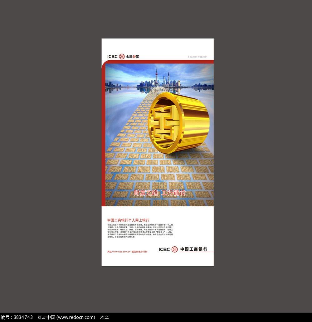 工行形象宣传海报
