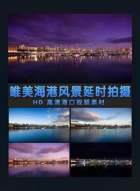 海港风景延时拍摄风景视频素材
