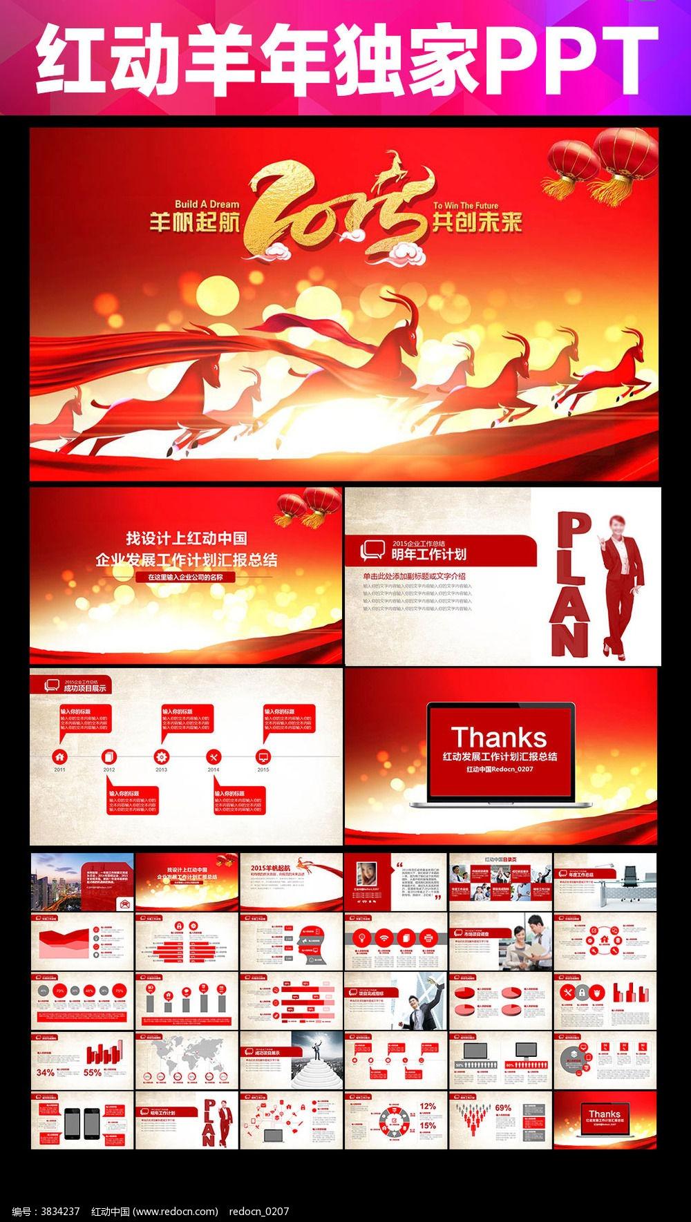 红色喜庆2015年终总结新年计PPT模板图片