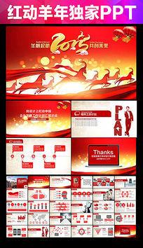 红色喜庆2015年终总结新年计PPT模板 pptx