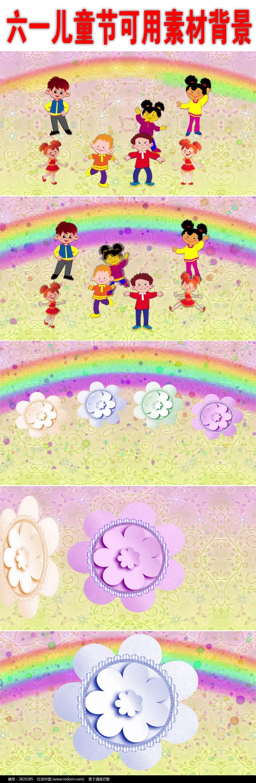 六一儿童节歌曲视频背景素材