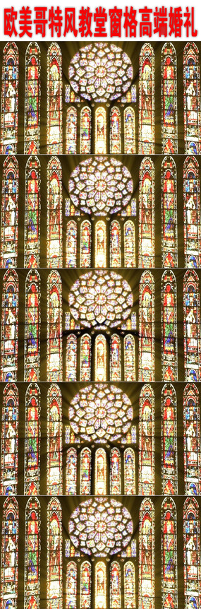 欧美哥特风教堂窗格高端婚礼背景视频