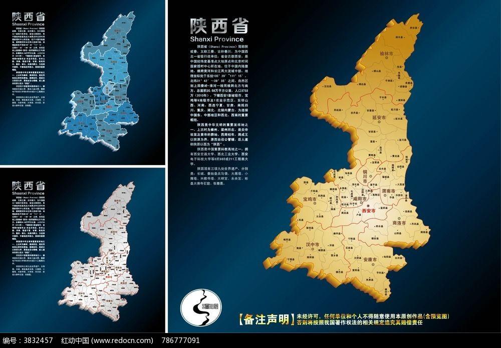 陕西省行政图矢量地图