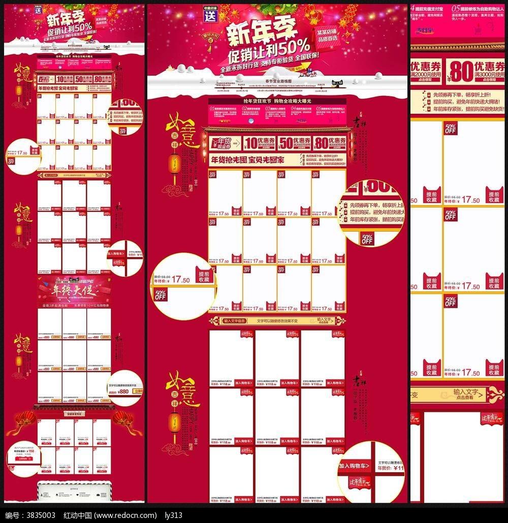 淘宝店铺装仺)�h�_淘宝羊年新年季页面店铺装模板