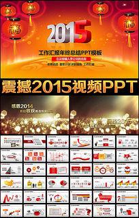 喜庆春节2015新年会拜年贺岁PPT