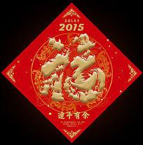 2015年羊年福字高清PSD素材