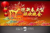 2015年迎新春大型联欢晚会舞台背景