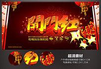 2015新年开门红海报背景