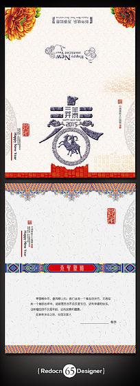 2015羊年春节贺卡模板