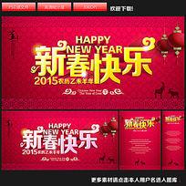 2015羊年新春快乐年会舞台背景