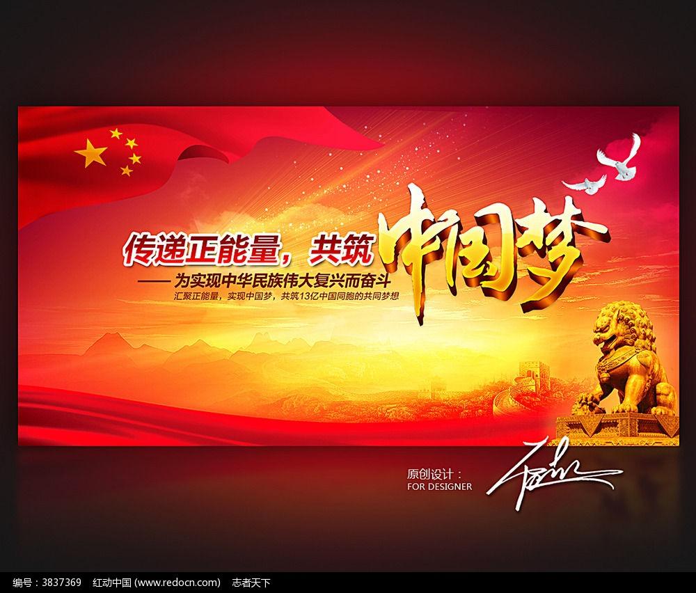 传递正能量共筑中国梦宣传展板海报