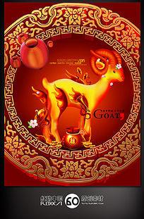 古典2015羊年金羊春节海报素材