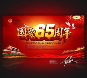国庆65周年国庆节舞台背景