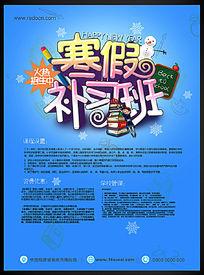 寒假补习班招生海报