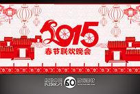 剪纸2015羊年春节联欢晚会舞台背景板设计