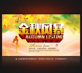 金秋风暴秋季促销海报设计
