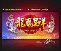 龙凤呈祥婚庆海报设计