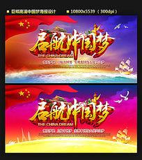 启航中国梦海报设计