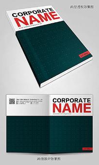 企业形象宣传册封面