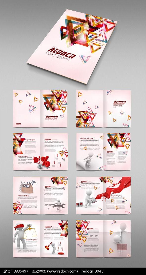 画册设计/书籍/菜谱 企业画册|宣传画册 时尚创意宣传册版式设计  请图片