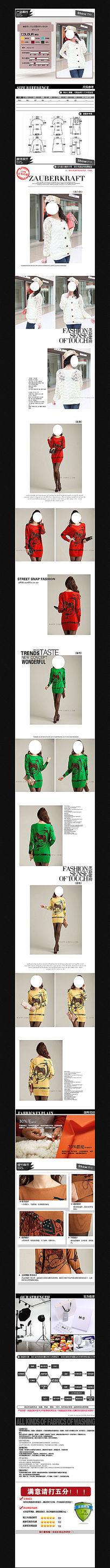 淘宝女装针织毛衣详情页细节展示模板