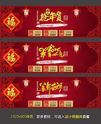 淘宝天猫中国风新年抢年货海报模板