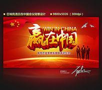 赢在中国演讲背景设计