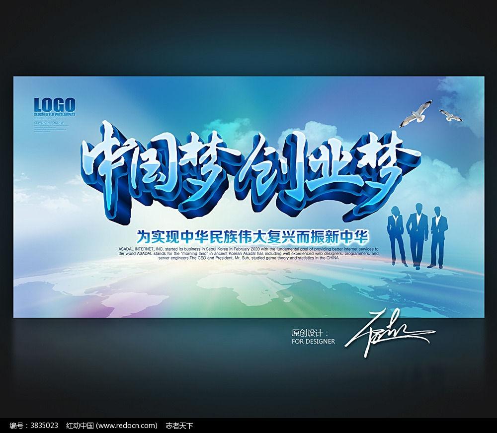 中国梦图片 科技会议背景 蓝色科技-11款 中国梦人民梦展板设计