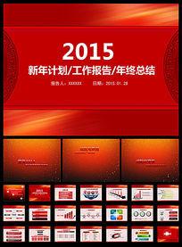 2015开门红新年计划年终总结ppt素材