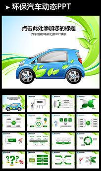 绿色汽车行业低碳节能环保PPT
