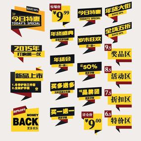 淘宝图标标签模板下载 卡通动物可爱表情素材设计 网店促销标签活动