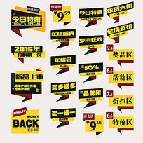 网店促销标签活动模板下载