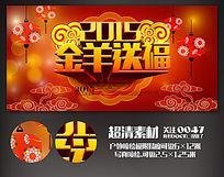 2015金羊送福春节祝福海报