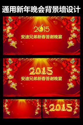 2015年企业年会春节通用舞台背景模板
