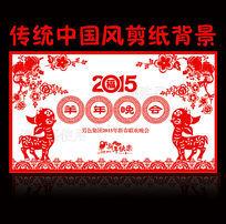 2015羊年春节晚会剪纸背景