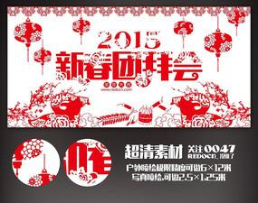 2015羊年剪纸新春团拜会舞台背景图案