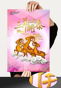 2015羊年三羊开泰宣传海报
