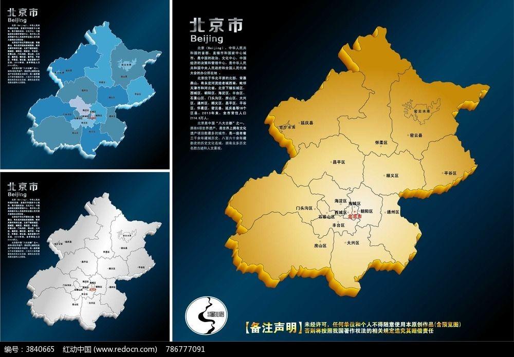 北京市行政简图立体地图